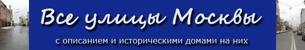 История улиц и домов Москвы