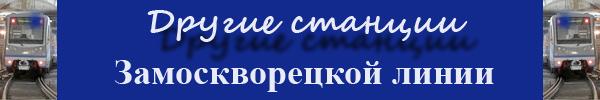Станции Замоскворецкой линии Московского метро