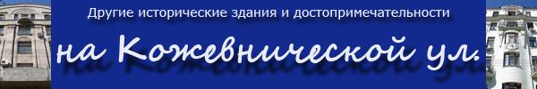 Дома и достопримечательности на Кожевнической улице