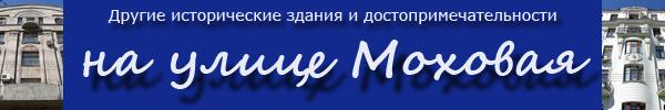 Дома и достопримечательности на Моховой улице в Москве