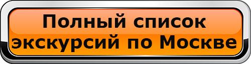 Экскурсии по Москве - полный список