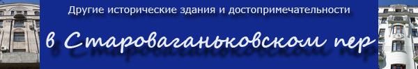 Дома и достопримечательности в Староваганьковском переулке