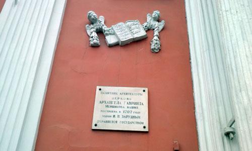 Мемориальная табличка на Меньшиковой башне в Москве