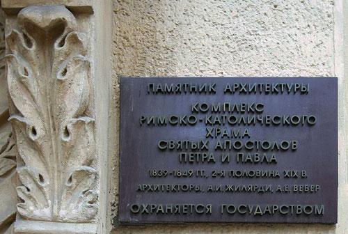 Храм святых апостолов Петра и Павла в Москве