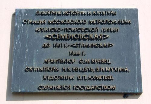 Станция метро Семеновская Арбатско-Покровской линии московского метро