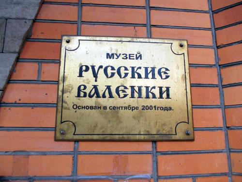 Музей валенок на Павелецкой