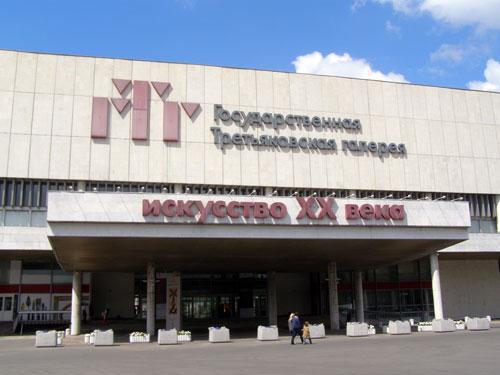 Третьяковская галерея на Крымском Валу в Москве