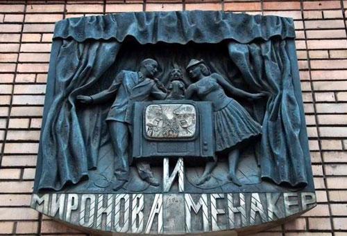 Музей-квартира Мироновых и Менакера в Москве