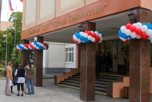 Музей Ломоносова в Москве в гимназии 1530