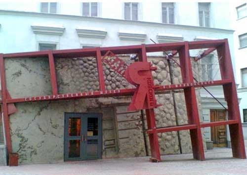 Государственный музей Владимира Маяковского в Москве