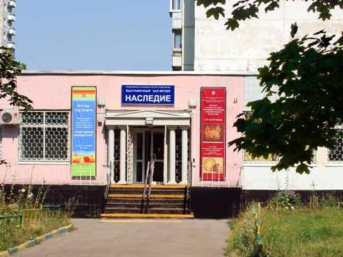 Музей «Наследие» - Государственный выставочный зал