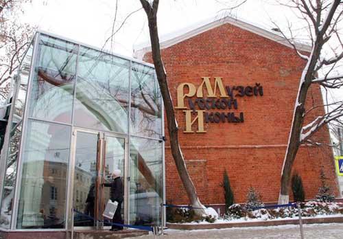 Музей Русской Иконы на Гончарной в Москве