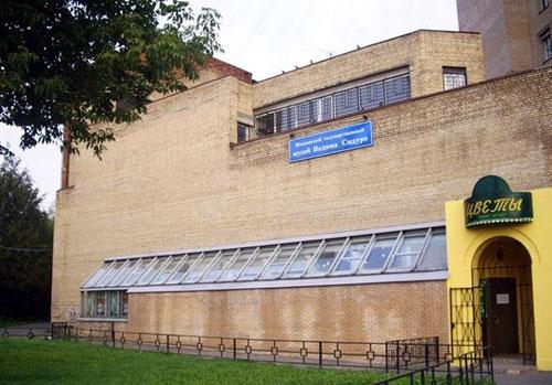Музей Вадима Сидура в Москве