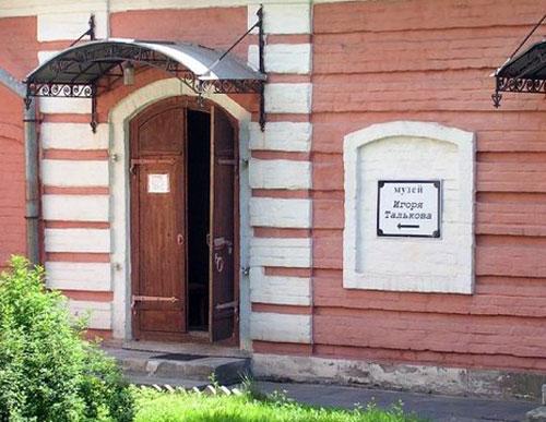 Музей Игоря Талькова в Москве