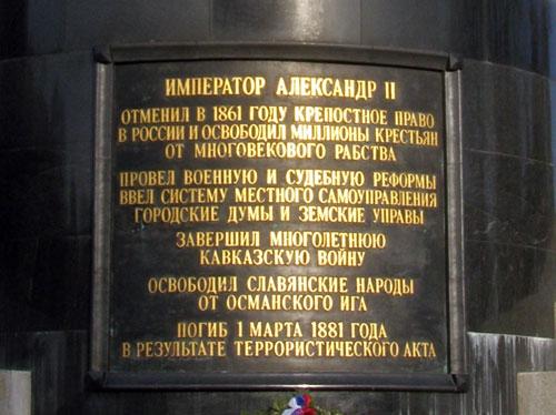 Надпись на постаменте памятника Александру II в Москве