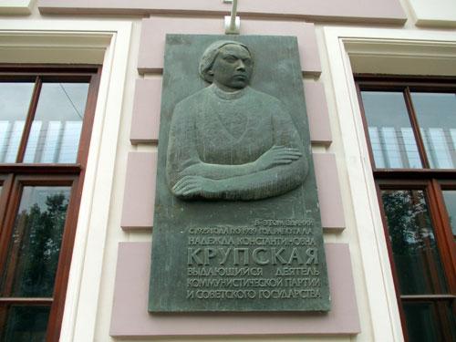 Памятная доска Крупской на Чистопрудном бульваре, 6