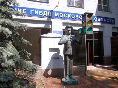 Памятник сотруднику ГИБДД