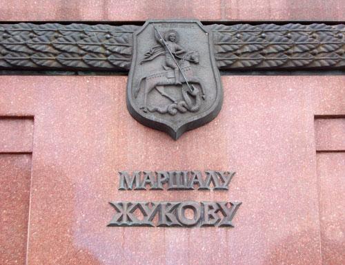 Памятник Жукову недалеко от входа на Красную площадь столицы