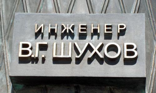 Памятник Шухову на Тургеневской площади