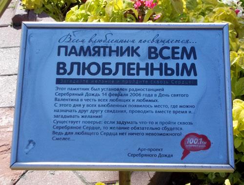 Памятник влюбленным в саду Эрмитаж