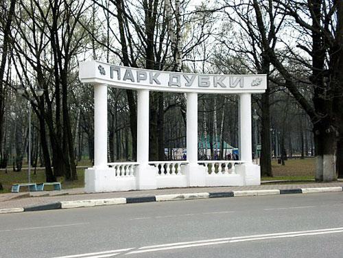 Парк «Дубки» в Москве