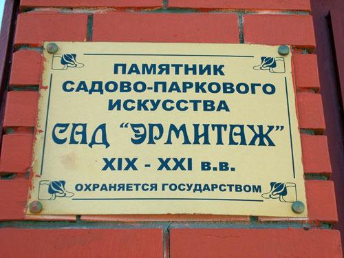 Сад Эрмитаж на Каретном ряду в Москве