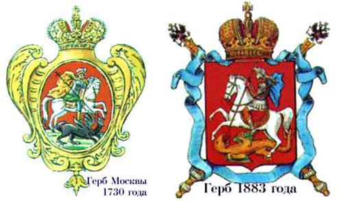 Герб Москвы в царское время