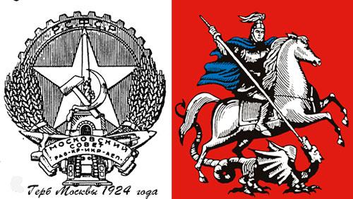 Герб Москвы в годы советской власти