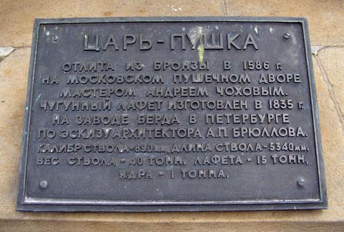 Царь-пушка в Кремле: памятная табличка