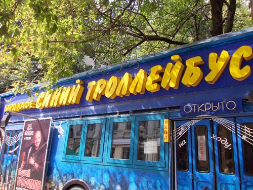 """Кафе """"Синий троллейбус"""""""