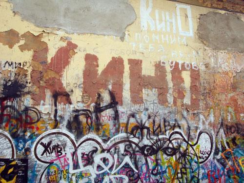 Стена памяти Цоя