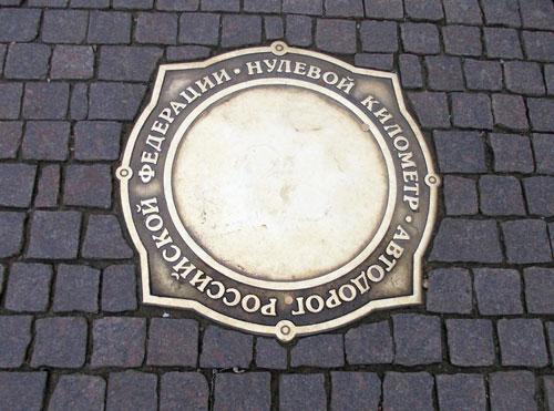 Знак Нулевой километр России в Москве