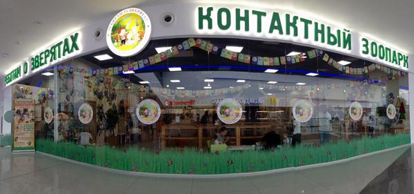 Контактные зоопарки города Москвы и Подмосковья