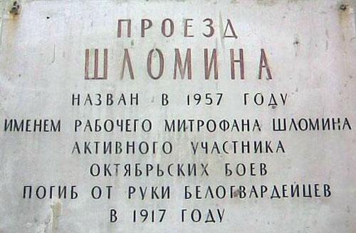Проезд Шломина в Москве