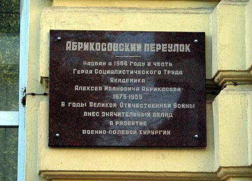 Абрикосовский переулок в Москве