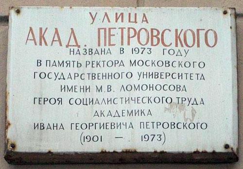 Улица Академика Петровского в Москве